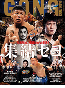 ゴング格闘技 2015年2月号