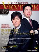 企業家倶楽部 2015年1/2月合併号