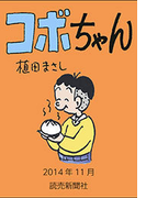 コボちゃん 2014年11月(読売ebooks)
