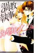 調教執事とカイカン乙女(2)(ミッシィヤングラブコミックス)