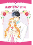 姫君に薔薇の誓いを(5)(ロマンスコミックス)