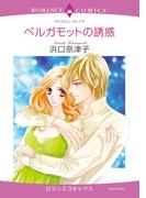 ベルガモットの誘惑(8)(ロマンスコミックス)