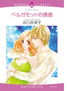 ベルガモットの誘惑(9)(ロマンスコミックス)
