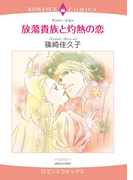 放蕩貴族と灼熱の恋(1)(ロマンスコミックス)