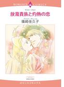 放蕩貴族と灼熱の恋(8)(ロマンスコミックス)