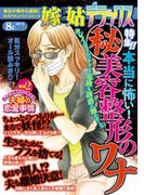 【雑誌版】嫁と姑デラックス2013年8月号(嫁と姑デラックス)