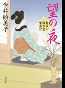 【期間限定価格】望の夜 髪ゆい猫字屋繁盛記(角川文庫)