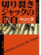 切り裂きジャックの告白 刑事犬養隼人(角川文庫)