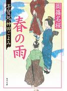 春の雨 手習処神田ごよみ(角川文庫)