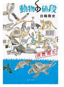 【期間限定価格】動物の値段 満員御礼(角川文庫)