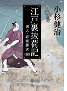 江戸裏抜荷記 浪人・岩城藤次(四)(角川文庫)