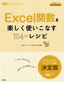 Excel関数を楽しく使いこなす104のレシピ(学研WOMAN)