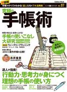 究極の手帳術(学研ムック 仕事の教科書)