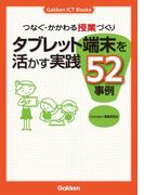 つなぐ・かかわる授業づくり(Gakken ICT Books)