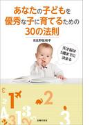 【期間限定価格】あなたの子どもを優秀な子に育てるための30の法則