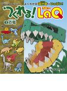 つくれる!LaQ(3)恐竜(別冊パズラー)