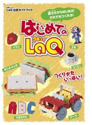 はじめてのLaQ(別冊パズラー)