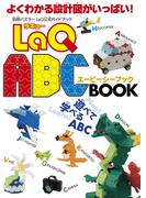 LaQ ABC BOOK(別冊パズラー)