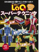LaQスーパーテクニック(別冊パズラー)