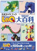 LaQ大百科(別冊パズラー)
