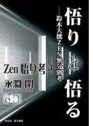 【Zen悟り考3】悟りと悟る――鈴木大拙ZEN無分別考