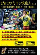 I'mファミコン文化人Vol.2~2LDK+倉庫5箇所、生活スペースは一畳未満!~