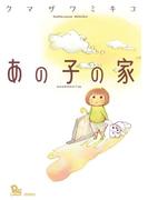 あの子の家(RYU COMICS)
