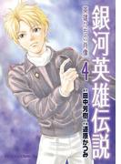 銀河英雄伝説 英雄たちの肖像(4)(RYU COMICS)