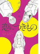 恋につきもの(RYU COMICS)