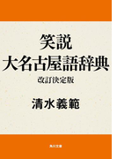 笑説大名古屋語辞典 改訂決定版(角川文庫)