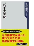 女子少年院(角川oneテーマ21)