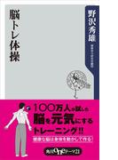 脳トレ体操(角川oneテーマ21)