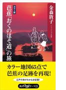 芭蕉「おくのほそ道」の旅(角川oneテーマ21)