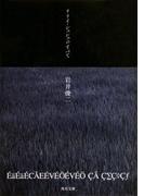 【期間限定価格】リリイ・シュシュのすべて(角川文庫)