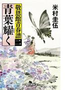 敬恩館青春譜 二 青葉耀く(幻冬舎時代小説文庫)