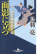 剣客春秋親子草 面影に立つ(幻冬舎時代小説文庫)