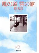 風の道 雲の旅(集英社文庫)