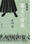 新選組 幕末の青嵐(集英社文庫)