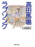 高田馬場ラブソング(集英社文庫)