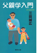 父親学入門(集英社文庫)