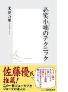 必笑小咄のテクニック(集英社新書)