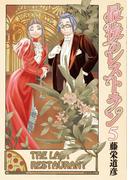 最後のレストラン 5巻(バンチコミックス)