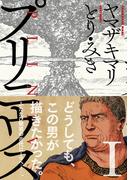 プリニウス 1巻(バンチコミックス)