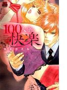 100人分の快楽 (恋愛MAX COMICS)