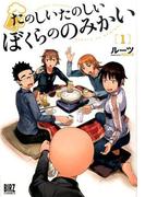 たのしいたのしいぼくらののみかい 1 (バーズコミックス)(バーズコミックス)