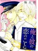 俺と彼の恋のこと (バーズコミックス ルチルコレクション)(ルチルコレクション)