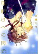 夜明けへの閃光 (バーズコミックス)(バーズコミックス)