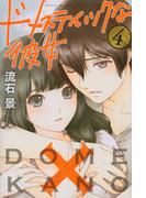ドメスティックな彼女 4 (週刊少年マガジン)(少年マガジンKC)