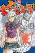 七つの大罪 13 (講談社コミックスマガジン shonen magazine comics)(少年マガジンKC)