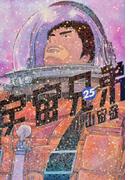 宇宙兄弟 25 (モーニングKC)(モーニングKC)